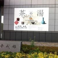170522_東博茶の湯IMG_1908