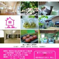 第1回家づくり講座201902-02